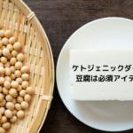 ケトジェニックダイエットに豆腐は必須アイテム??嬉しい効果がいっぱい