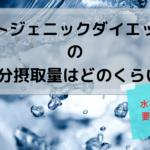 ケトジェニックダイエットの水分摂取量はどのくらい?水不足に要注意!