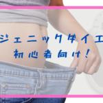 ケトジェニックダイエット初心者向け!やり方と注意点を解説します!!