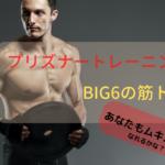 プリズナートレーニングBIG6の筋トレであなたもムキムキの体になれる⁈